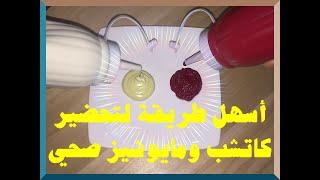 طريقة عمل كاتشب ومايونيز صحي ولذيذ بالمنزل - سعودي كيتو