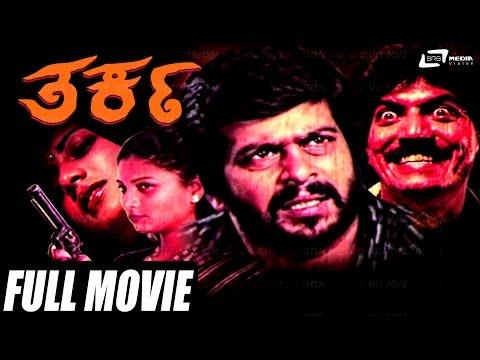 Tharka – ತರ್ಕ| Kannada Full HD Movie | FEAT. Shankarnag, Vanitha Vasu, Devaraj