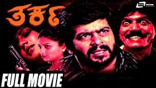 Tharka – ತರ್ಕ| Kannada Full HD Movie *ing Shankar Nag, Vanitha Vasu, Devaraj