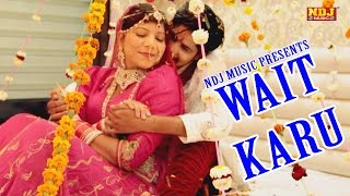 Latest Haryanvi Song # Wait Karu # Lalla Saini # Haryanvi Songs 2016 # DJ Dance # NDJ Music