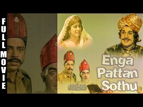 Enga Pattan Sothu | Full Tamil Movie | Jaishankar, Sivakumar