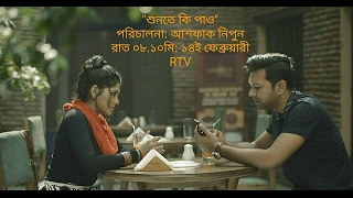 Pother majhe - Elita Korim | Shunte ki Pao - valentines day natok 2017 - Tahsan & Trisha (Full Song)
