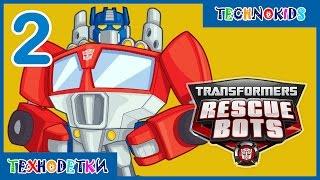 Transformers Rescue Bots: Наперегонки с бедой - часть 2 | мультик игра для детей - #трансформеры