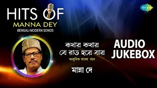 Kathay Kathay Je Raat | Best Of Manna Dey | Bengali Modern Songs Jukebox