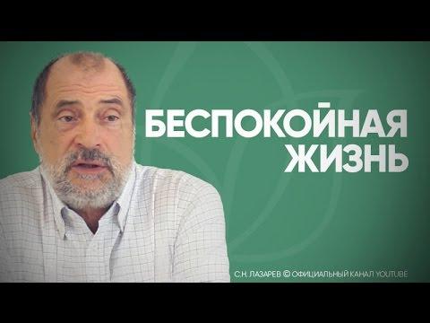 слушать лекции лазарева сергея николаевича Можно