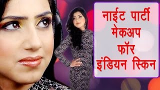 Night Party Makeup in Hindi for Indian Skin | KhoobSurati Studio