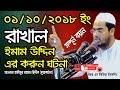 Download Video Download 01/10/2018 | রাখাল ইমাম উদ্দিন এর করুন ঘটনা | bangla waz | Hafizur Rahman Siddik Kuakata | R S Media 3GP MP4 FLV