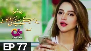 Meray Jeenay Ki Wajah - Episode 77  | A Plus ᴴᴰ Drama | Bilal Qureshi, Hiba Ali, Faria Sheikh