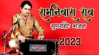 Ramniwas Rao Hits | सुपरहिट भजन 2 | RRC Rajasthani | थाली भर ने लायी खीचड़ो | Pramod Audio Lab |