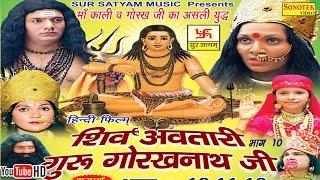 शिव अवतारी गुरु गोरखनाथजी भाग 10  || Shiv Awtari Guru Gorakh Nath Ji Vol 10 || Hindi Full Movies