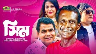 Bangla Natok | SIM | HD1080p 2017 | ft Hasan Masud, Sohel Khan, Shadin Khosru, Elora Gohor