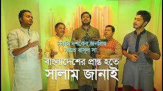 Naat-e-Rasul (SM): Bangladesher Pranto Hote salam | Mollik | Moshiur Rahman | Bangla Islamic Song