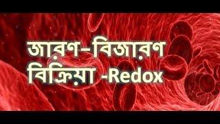 জারণ-বিজারণ বিক্রিয়া   Redox   SSC Chemistry   Moon Tutorial Home   Bangla