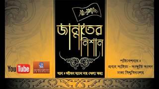 জীবন মানে নয় খেলা করা (Jibon Mane Noi Khela kora)