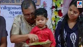 യു.എ.ഇയിൽ വിദ്യാരംഭത്തിന് അവസരം | UAE Vidhyaarbham