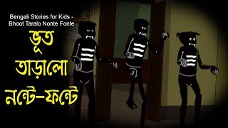 Bengali Stories for Kids | ভূত তারালো নন্টে ফন্টে | Bangla Cartoon | Rupkothar Golpo | Bengali Golpo