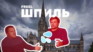 Freel — Шпиль, або Історія про російських ГРУшників-геїв (audio)