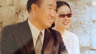 Reverend Dr. Sun Myung Moon & Mrs. Hak Ja Han Moon ( TRIBUTE )