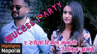 New Nepali Movie DUI RUPAIYAN Song KUTU MA KUTU