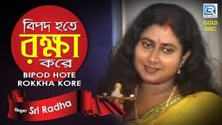 Baba Loknath Songs | Bipod Hote Rokkha Kore | Bhaktimulak Gaan