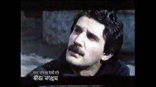 Jibon songram(bangla dubbing irani movie)part -1