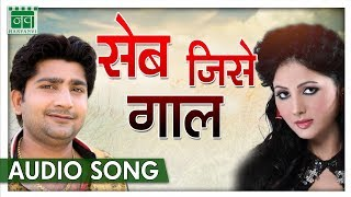 Seb Jise Gaal - Pratap Kumar, Suman Negi   New Haryanavi Songs 2018   Nav Haryanvi