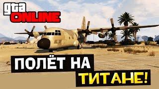 GTA 5 Online (PC) #7 - Полёт на титане!