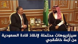 سيناريوهات محتملة لإنقاذ قادة السعودية من أزمة خاشقجي 🇸🇦 🇺🇸 🇹🇷