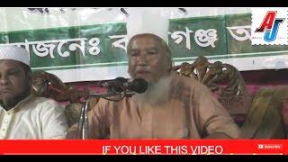 Bangla New Waz 2016 সাইখুল হাদিস আল্লামা মুখলিছুর রাহমান উমর পুর মাদ্রাসা  maulana mokhlisur rahman