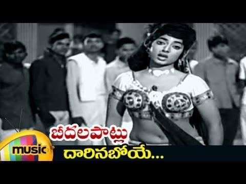 Beedalapatlu Telugu Movie Songs | Darinaboye Music Video | ANR | Vijaya Lalitha | Chandrakala