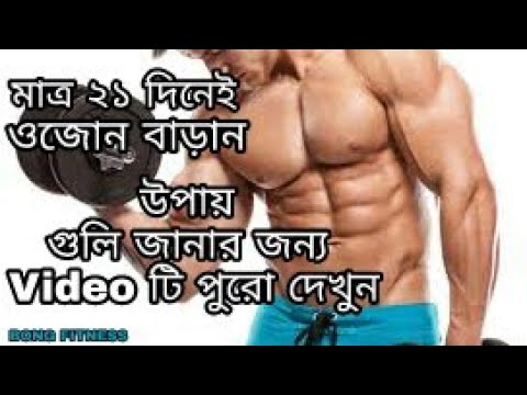 [Bengali] How to Gain weight in only 21 days/ 100% guaranteed/By Shibam Saha from BONG FITNESS