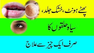 Almond Oil For Skin Whitening In Urdu | Badam Ka Tail Ka Istamal Rang Gora