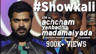 Showkali (Official Teaser) - Achcham Yenbadhu Madamaiyada | A R Rahman | Gautham Menon