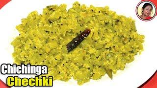 Chichingar Chechki - Popular Bengali Veg Recipe - Easy Niramish Recipe