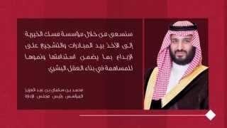 الفيلم التعريفي لمؤسسة محمد بن سلمان بن عبدالعزيز - مسك الخيرية