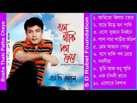 Xxx Mp4 Bose Thaki Potho Cheye বসে থাকি পথ চেয়ে S D Rubel Bangla Audio Album SDRF 3gp Sex