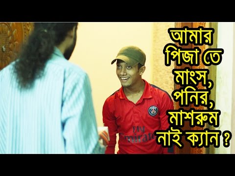 Comedy natok 2016 DrLony . Why no beef,cheese in my Pizza? Bangla funny video by Dr.Lony
