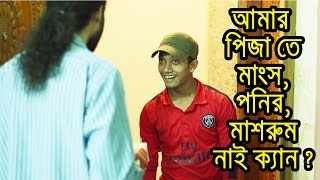 Bangla Funny pizza challenge Dr Lony Funny Videos | Bangla Funny Video | Dr Lony Bangla Fun