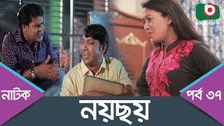 Bangla Comedy Natok | Noy Choy | Ep - 37 | Shohiduzzaman Selim, Faruk, AKM Hasan, Badhon