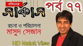 Bangla natok Cholitese Circus part 77