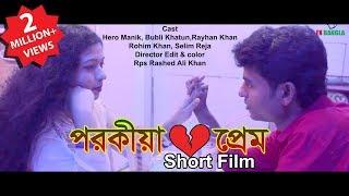 New Short Film | পরকীয়া প্রেম 18+ | Manik Babli Rohim & Rahen | Full HD