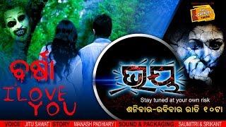 BHAYA : Barsha I Love You