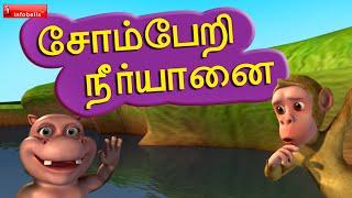 சோம்பேறி நீர்யானை Moral Stories in Tamil