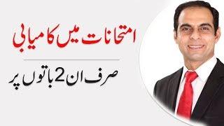 Personality Development by Qasim Ali Shah organized by ilmkidunya.com (Part 1 of 2)