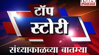 IBN Lokmat Top Stories (Evening) 24 May 2016