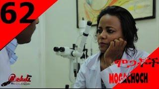 Download Mogachoch EBS Latest Series Drama - S03E62- Part 62 3Gp Mp4