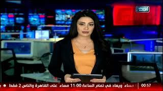 نشرة أخبار الواحدة صباحا من القاهرة والناس 22 نوفمبر