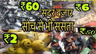 images Wholesale Market Best Market For Business Purpose Sadar Bazar Delhi