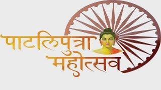 Patliputra Mahotsav :  दक्ष बैंड और बिहारी लोक कलाकारों की धुन पर झूमेगा Bihar l LiveCities