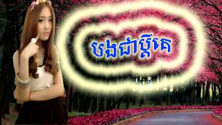 Khmer song Bong chea bdey ke បងជាប្តីគេ​ by Angie